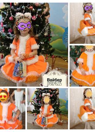 Прокат карнавальный костюм белочки белки костюм лисы лисички