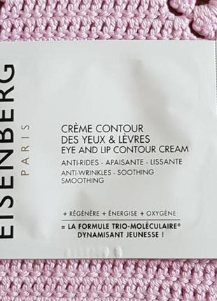 Eisenberg eye and lip contour cream крем для губ и контура гла...