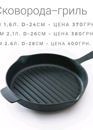 "Чугунная сковорода-гриль ""Lahn"""