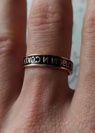 """Кольцо позолоченное """"спаси и сохрани"""" c чёрной эмалью"""