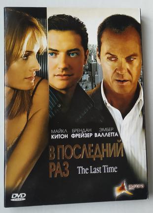 DVD В ПОСЛЕДНИЙ РАЗ диск 1. Комедия / Мелодрама