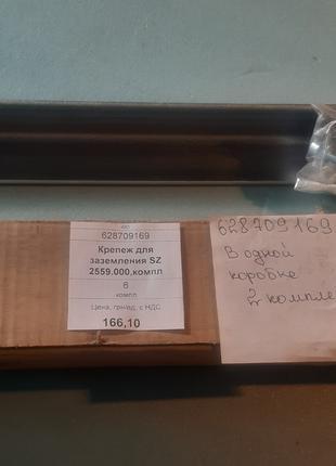 Крепеж для заземления SZ 2559.000,компл