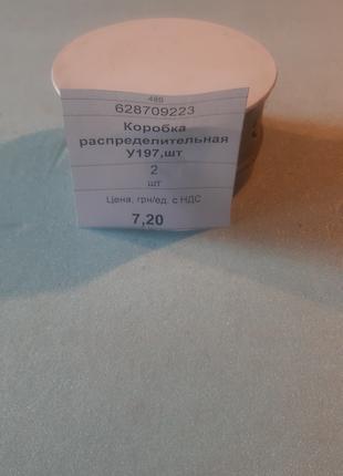 Коробка распределительная У197,шт