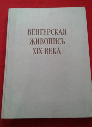 венгерская живопись 19 века. 1957 год-подарочное издание.редкая