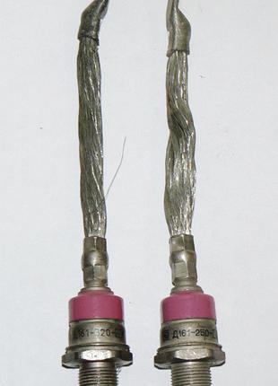 диоды мощные Д161 250 ампер 700...1300 вольт 1985...1986 год