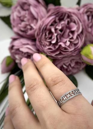 Кольцо серебро 925 спаси и сохрани 1170
