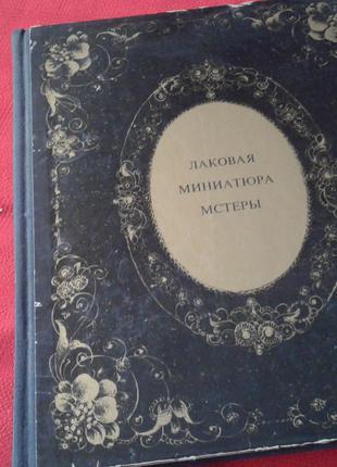 Лаковая миниатюра Мстеры-подарочное издание.1972г