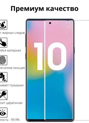 Гидрогелевая пленка на экран  для Xiaomi Mi Note 10