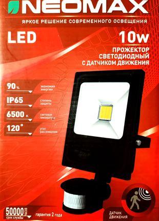 Светодиодный прожектор с датчиком движения 10W LED NEOMAX