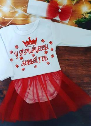 """Костюм новогодний """"у принцессы новый год """""""