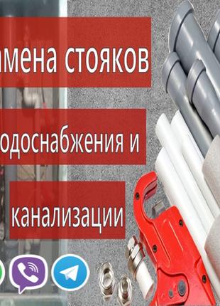 Замена стояков канализации и водоснабжения // Сантехник// Харьков