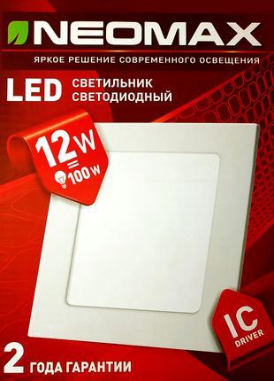 Светодиодный светильник квадратный встраиваемый 12 Вт NEOMAX LED