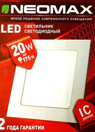 Светодиодный светильник квадратный встраиваемый 20 Вт NEOMAX LED