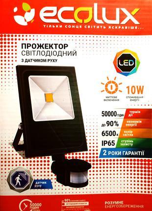 Светодиодный прожектор с датчиком движения 10W LED Ecolux