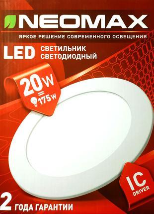 Светодиодный светильник круглый встраиваемый 20 Вт NEOMAX LED