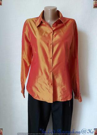 Фирменная блуза/рубашка со 100% шелка в оранжевом с переливами...