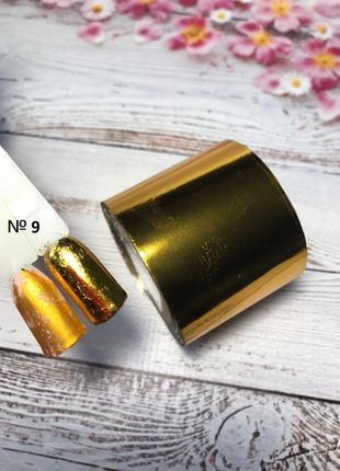 Фольга переводная для дизайна на ногтях №9