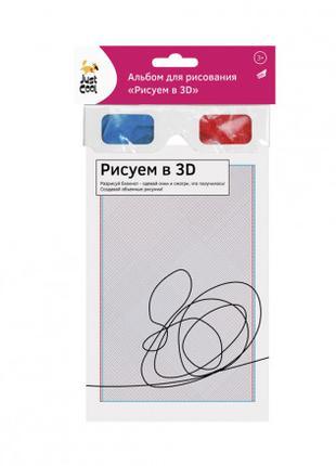 Альбом для рисования Рисуем в 3Д