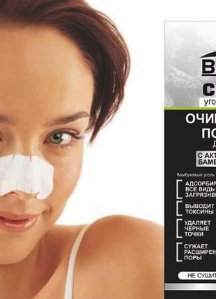 Полоска для носа Вітэкс очищающая с активированным углем 1шт
