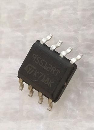 Мікросхема 95512 пам'ять EEPROM