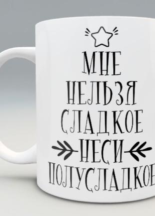 Прикольная чашка подарок новогодний / Новый год 2021
