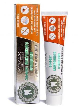 Имидж Зубная Паста С Эффектом Микронного Очищения
