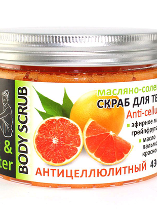 Маслено-солевой скраб для тела