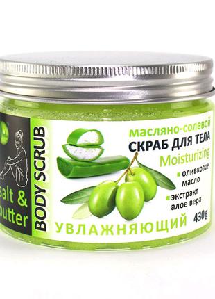 Масляно-солевой скраб для тела