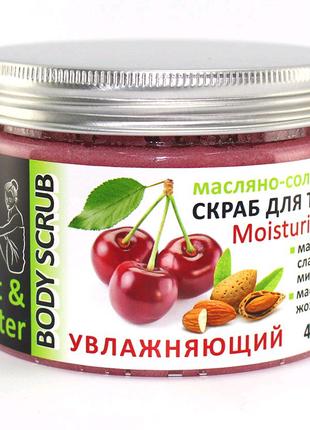 Масляно-солевой скраб для тела 430г