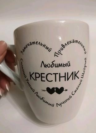 """Чашка с надписью """"любимый крестник"""""""