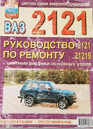 ВАЗ 2121, 21219 Руководство по ремонту