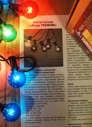 Гирлянда РЕТРО PREMIUM с лампочками G40 7,5 м, 25 ламп, год гаран