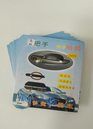 Защитная пленка для ручек дверей авто защита от царапин машины