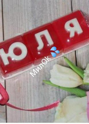 Подарочный набор с новым годом мыло ручной работы имя буквы