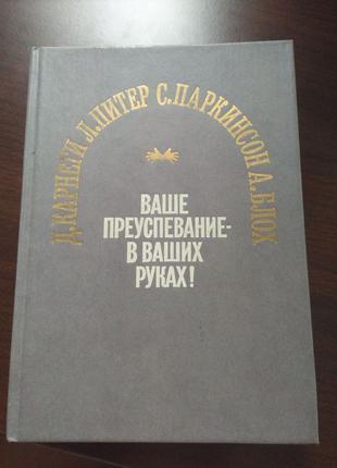 """Книга """"Ваше преуспевание - в Ваших руках"""""""