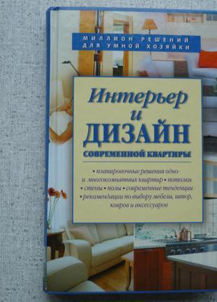 Интерьер и дизайн современной квартиры - Л. Топорова, З. Марина