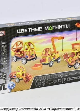 """Конструктор магнитный 2428 """"Стройтехника"""", 45 деталей"""