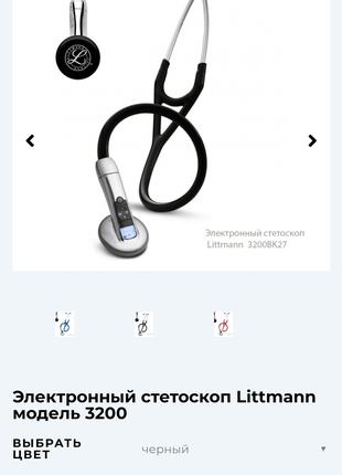 Электронный стетоскоп  Littmann 3200. Продаю за пол цены