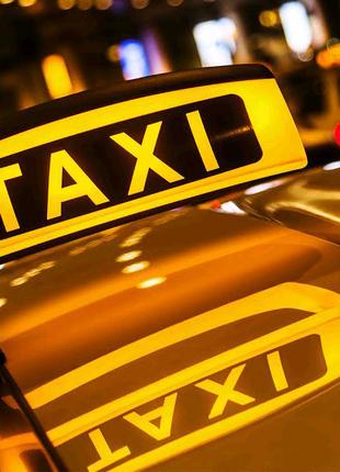 Междугороднее такси Херсон Такси межгород Такси Херсон-Одесса