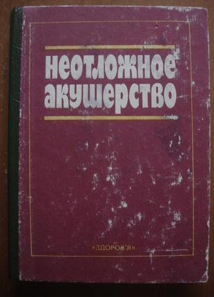 Книга   по медицине