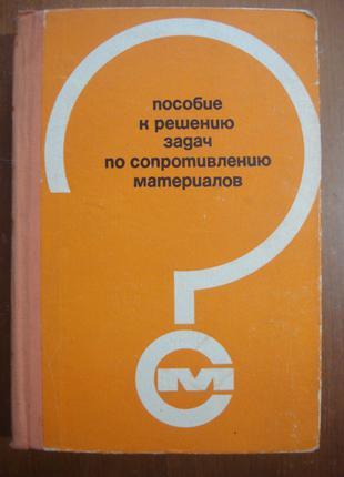 Книга  учебная  сборник задач