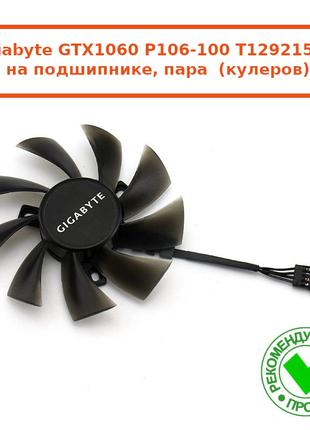 Кулера для видеокарт Gigabyte GTX1060 P106-100 T129215SU