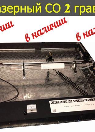 Лазерный Гравер СО 2 CO 2 70*60cм CO2 Оборудование Станок ЧПУ ...