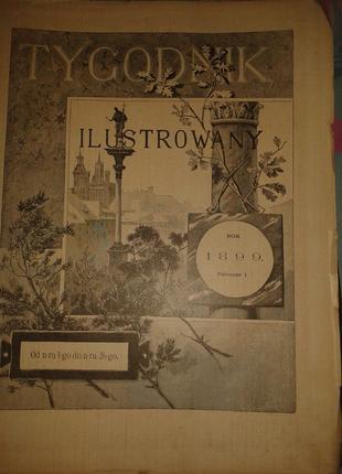 "1898, 1899 гг.!!! ""TYGODNIK ILUSTROWANY"" Варшава  19 век.  4 тома"