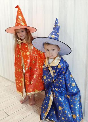 Новогодний детский карнавальный Звездочёт