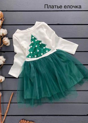 Супер новинка! платье для нового года елочка 92-122 см.