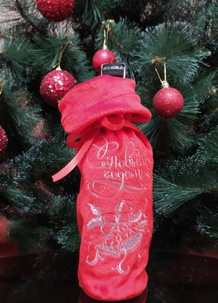 Чехол мешочек бутылку сувенир новогодний подарок новый упаковка