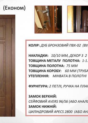 Вхідні двері АКЦІЯ ВІД 4000