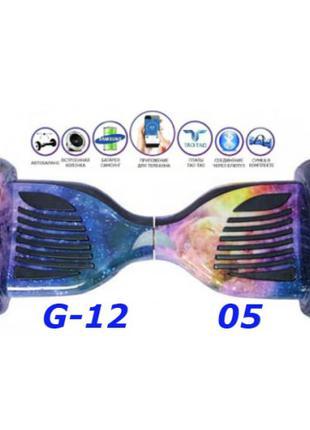 Гіроскутер 10,5 G-12 Галактика жовто-синя smart balance Elite Lux