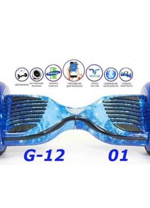 Гіроскутер 10,5 G-12 Галактика синя smart balance Elite Elite Lux